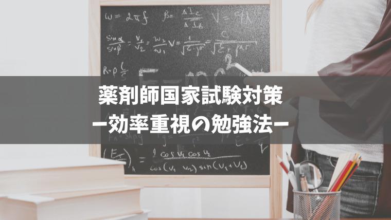 薬剤師国家試験対策ー効率重視の勉強法ー