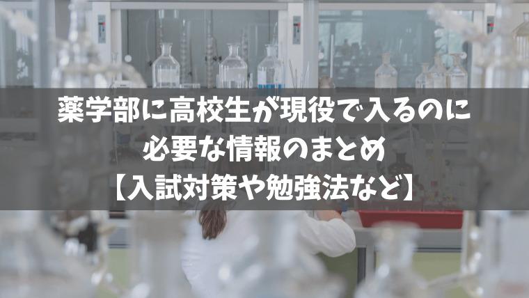 薬学部に高校生が現役で入るのに必要な情報のまとめ【入試対策や勉強法など】